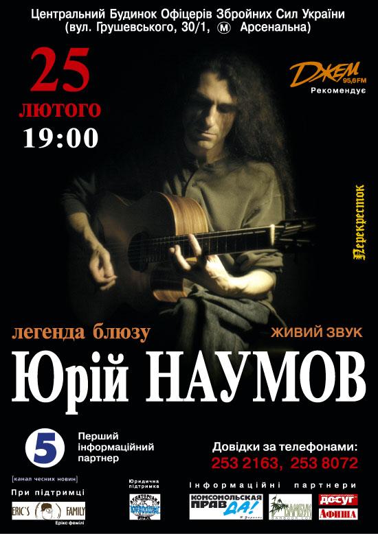 Naumov_2006