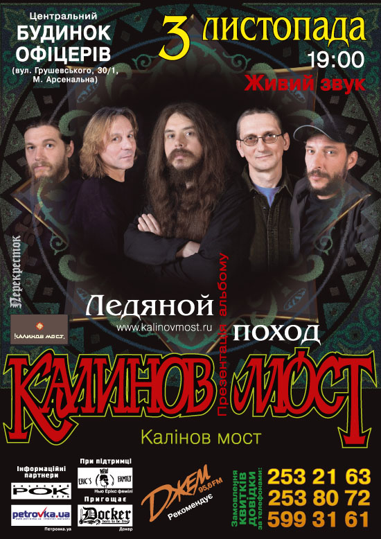 KalinvMost_2007