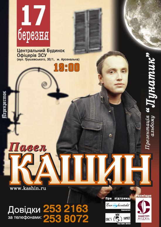 Kashin_2007