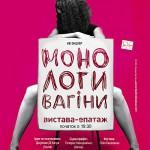 Monologi_Vaginy_Kiev_2013_01