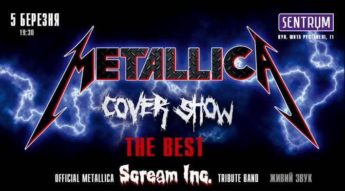 Scream Inc. (Official «Metallica» tribute группа) в Киеве («Senrtum», 05.03.2015)