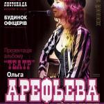 Arefieva_Kiev_10_2013_01
