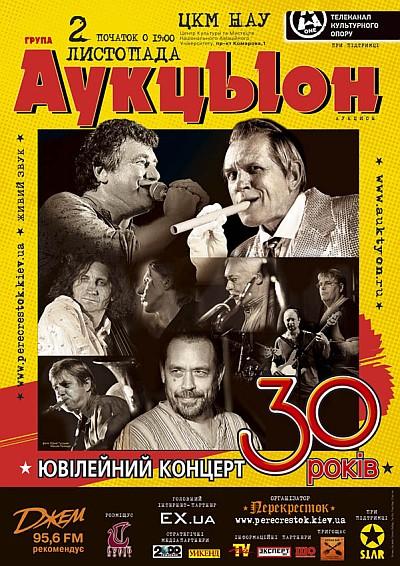 Auktyon_Kiev_11_2013_01