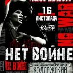 Borzykin_Asessor_Kiev_11_2014_01