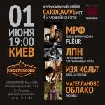 Cardiowave_Kiev_06_2013_01