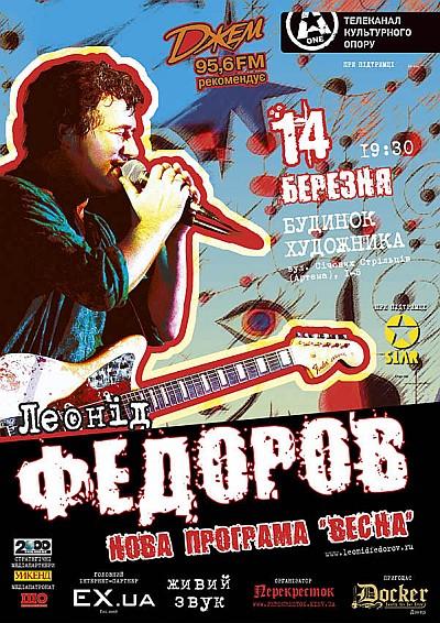 Fedorov_Kiev_03_2013_01