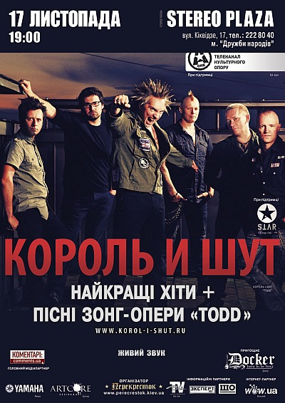 Korol_i_Shut_Kiev_11_2012_01