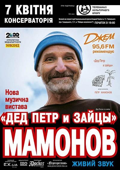 Mamonov_Kiev_04_2013_01