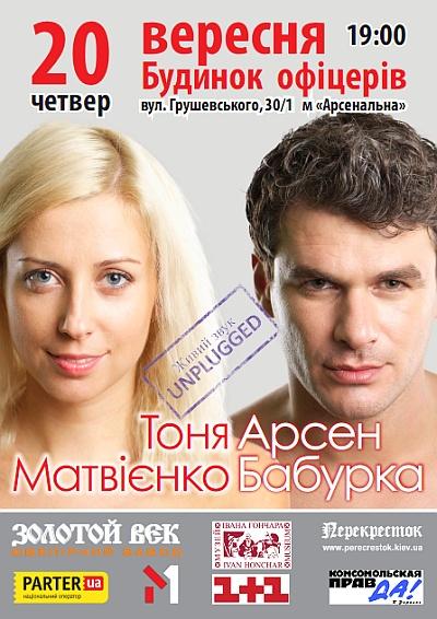 Matvienko_Baburka_Kiev_09_2012_01