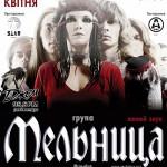 Melnitsa_Kiev_04_2012_01