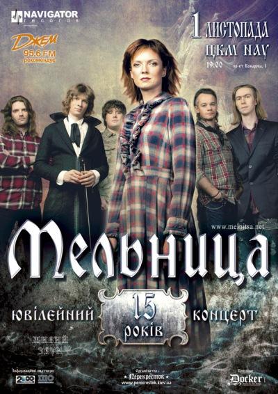 Melnitsa_Kiev_11_2014_01