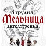 Melnitsa_Kiev_12_2012_01