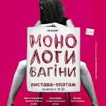 Monologi_Vaginy_Kiev_2011
