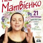 Nina_Matvienko_11_2014_01