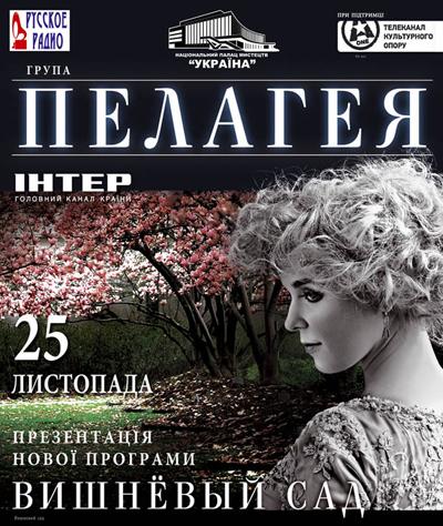 Pelageja_Kiev_11_2012_01