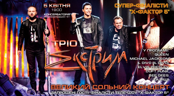 Трио Экстрим (XtriM) с концертом в Киеве (05.04.2015)