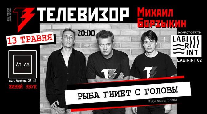 Группы Телевизор и Лабиринт в Киеве (13.05.2015)