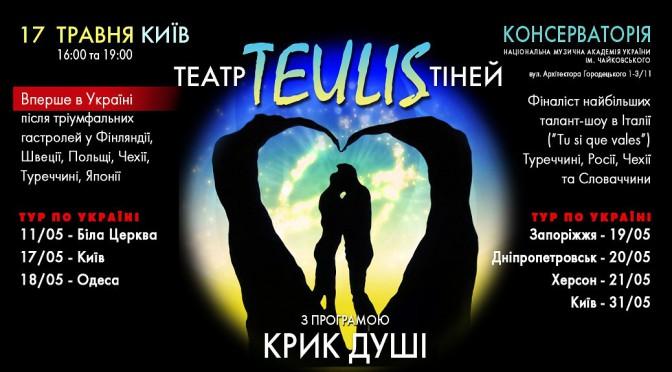 Театр Теней Teulis с программой «Крик души» в Киеве (31мая 2015)