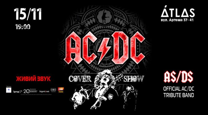 AS/DS (Official AC/DC tribute group) в Киеве («ATLAS», 15.11.2015)