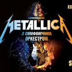 Scream Inc. в сопровождении симфонического оркестра (Киев,10.10.2015)
