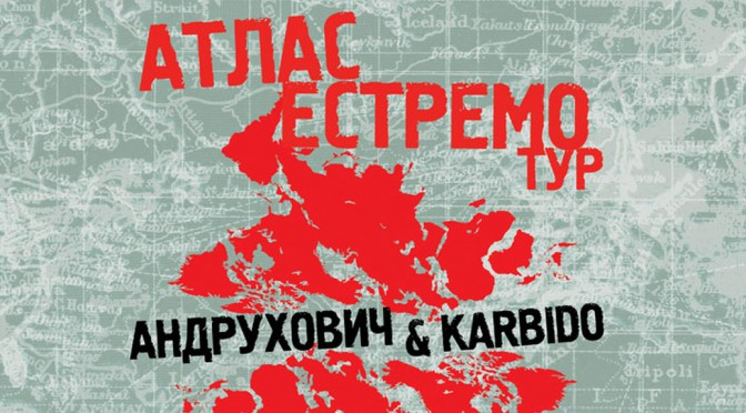 ГОГОЛЬFEST'15: ATLAS ESTREMO. Юрій Андрухович & Karbido (19.09.2015)