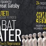 ГОГОЛЬFEST'15: Балет STABAT MATER (24.09.2015)
