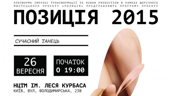 Вечір перформансу «Позиція 2015» (26.09.2015)
