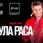 Группа Табула Раса в Киеве («ATLAS», 21.11.2015)