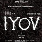 Прем'єра оновленої версії опери «IYOV» (Київ, 01.03.2016)
