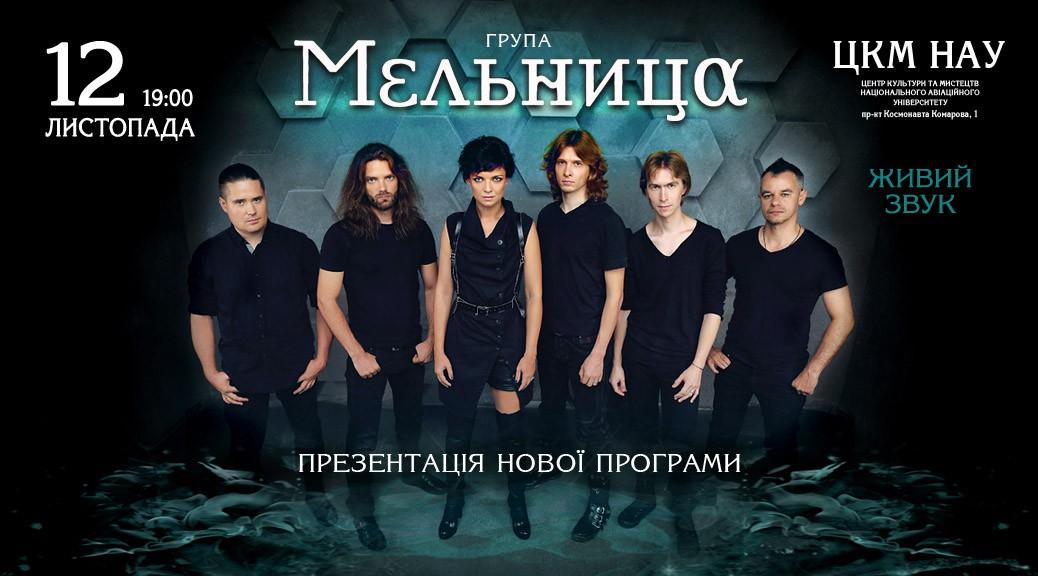 Melnitsa_slider_11_2016_01