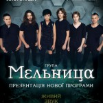 Группа Мельница в Киеве c новой программой (12.11.2016)