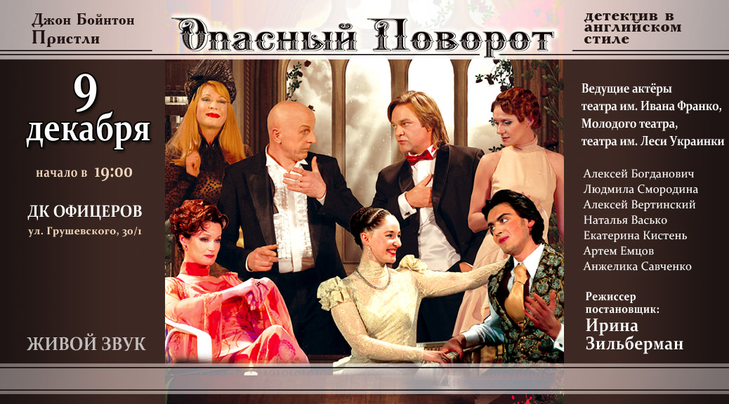Opasny_povorot-4_site