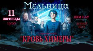 Melnitsa_Krov_Himeri_site