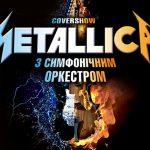ШОУ «METALLICA З  СИМФОНИЧНИМ ОРКЕСТРОМ»              METALLICA Official Tribute Band — Scream Inc.                       21/10, 19:00, МЦКМ (Жовтневий палац)