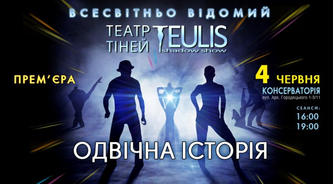 """""""TEULIS"""""""