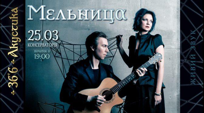 МЕЛЬНИЦА-36,6