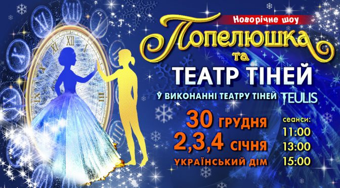 """ПОПЕЛЮШКА І и театрТЕНЕЙ """