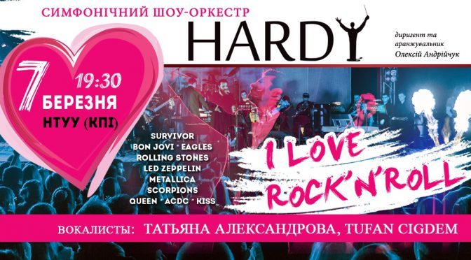 «HARDY ORCHESTRA»