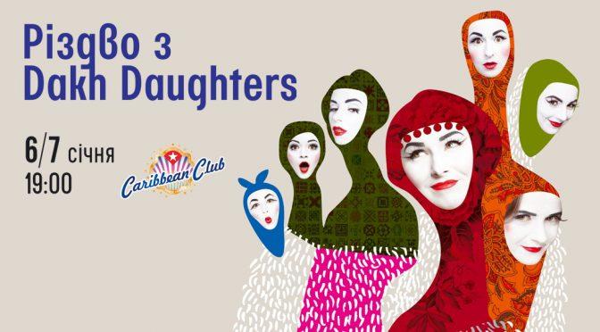 "Різдво з ""Dakh Daughters"" 06.01 – 7.01.2020 року 19:00 Карибиан Клаб"