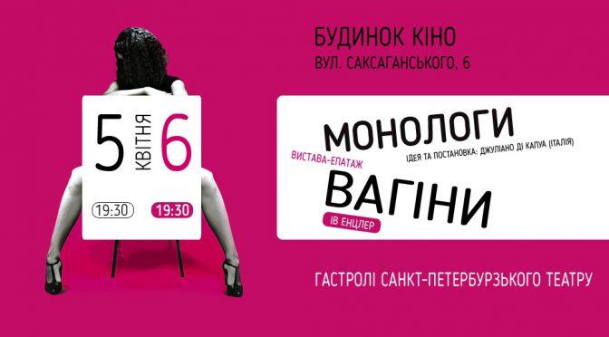 """МОНОЛОГИ В…"""