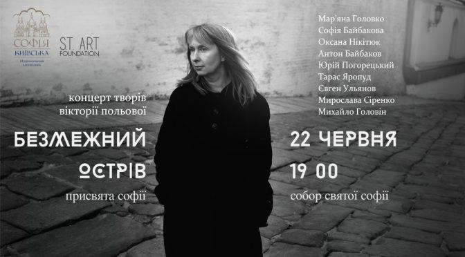 Вікторія Польова