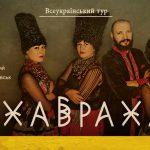 Всеукраїнський тур «ДАХА БРАХА»