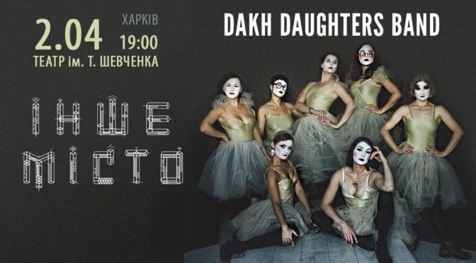 «DakhDaughters»