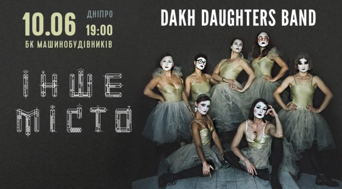 DakhDaughters Band – 10.06.2020 р.