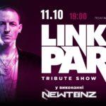 Linkin Park – 11.10.2020 р.