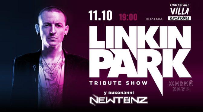 Linkin Park — 11.10.2020 р.