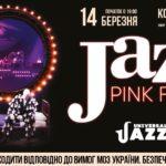 """Pink Floyd"" у стилі Jazz"