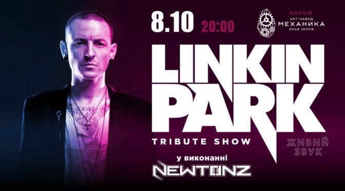 LinkinPark_Kharkiv